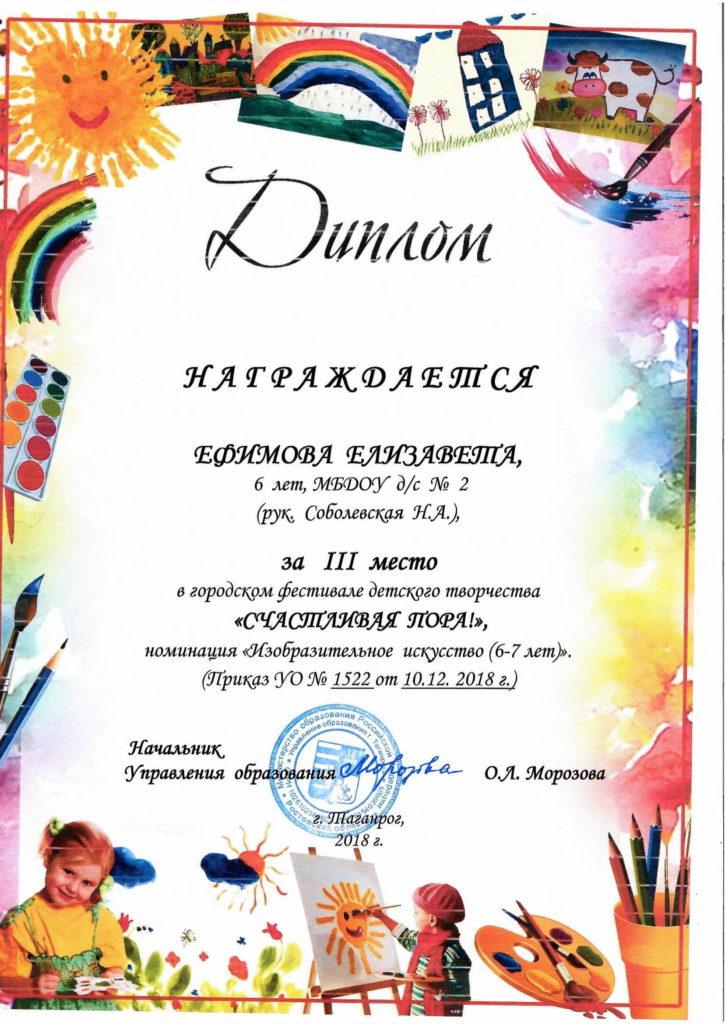 Диплом Ефимовой-1