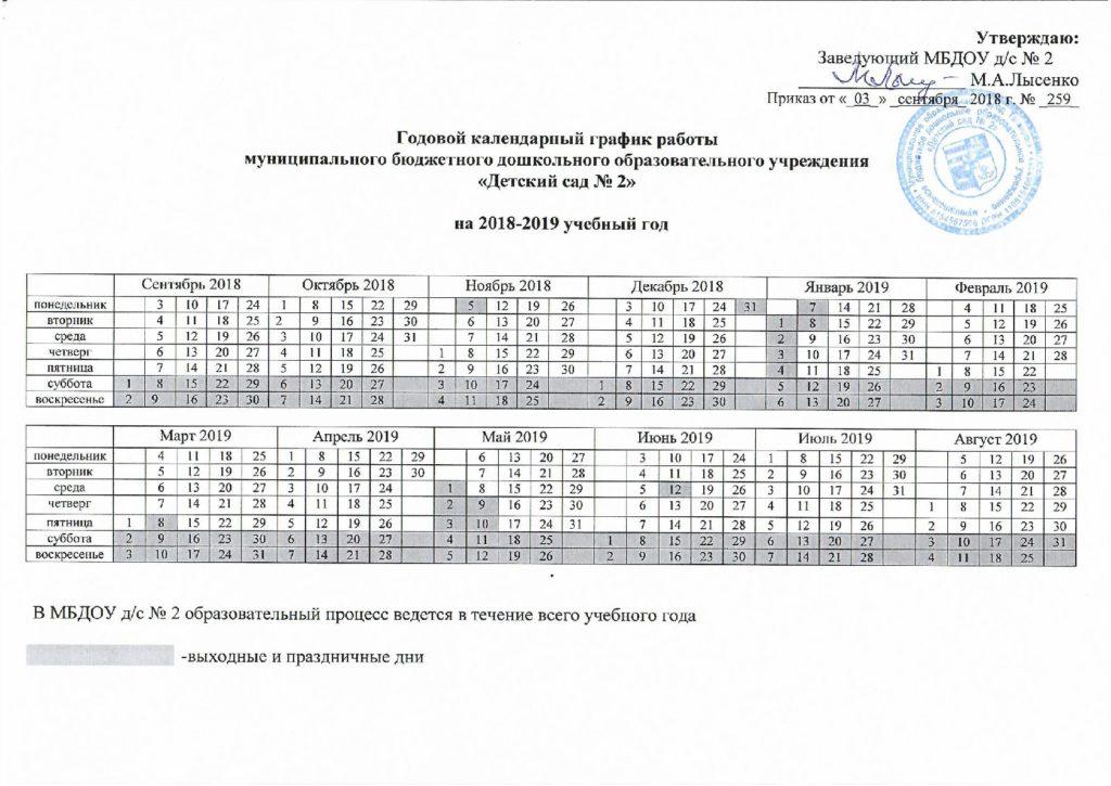 Годовой календарный график 18-19-001