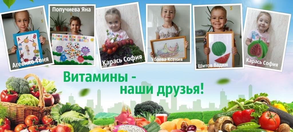витамины наши друзья июль