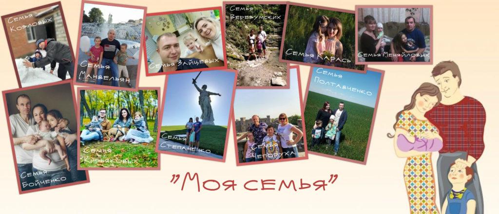 выставка июль моя семья