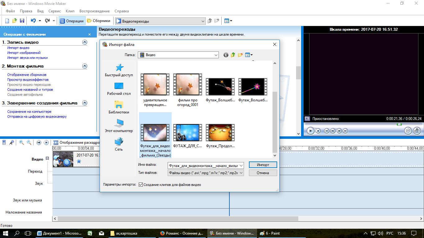 Как заменить фон на видео Программа для хромакея - Movavi 378