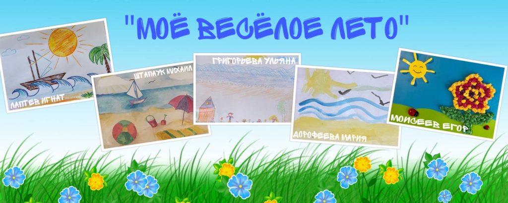 выставка рисунков Моё весёлое лето