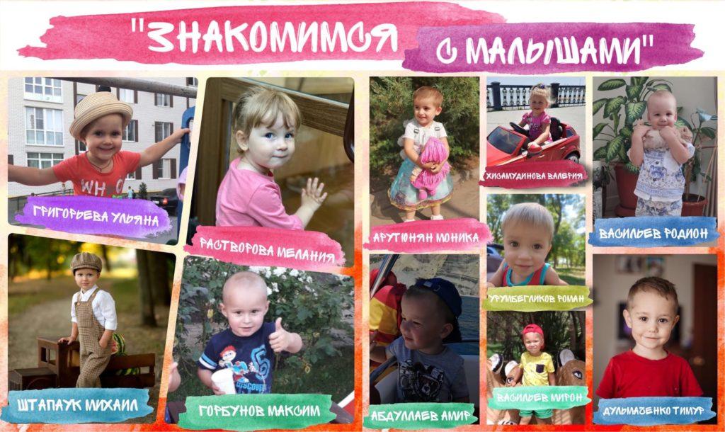фотовыставка Знакомимся с малышами